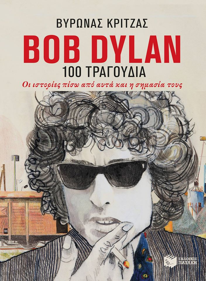 "illustration for the book ""bob dylan 100 songs"