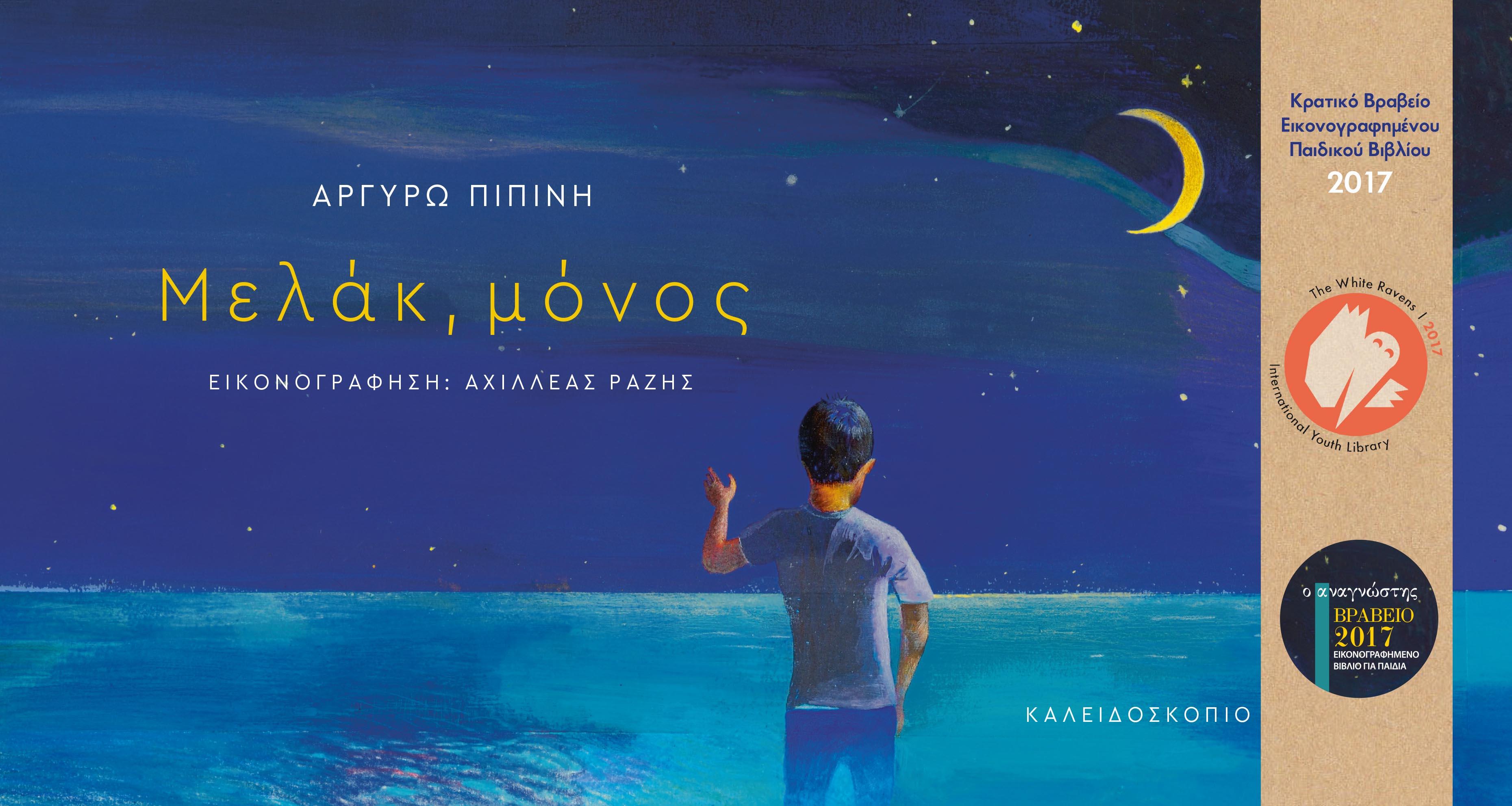 κρατικό βραβείο εικονογραφημένου παιδικού βιβλίου 2017